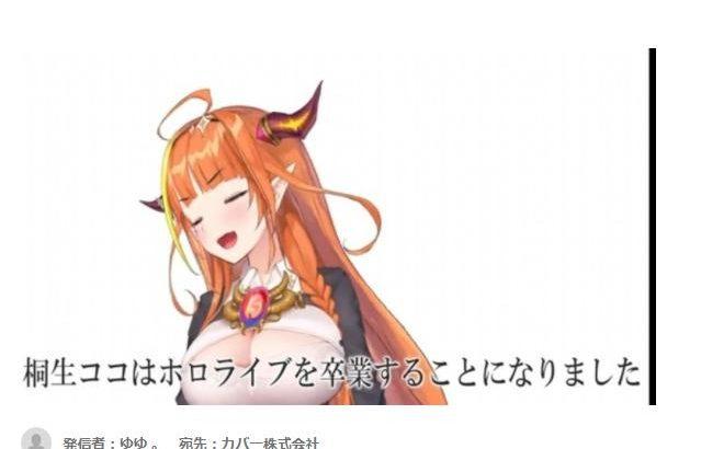 【会長卒業】桐生ココの卒業撤回を求める署名活動開始!
