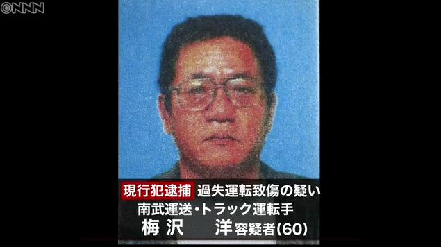 【悲報】梅沢洋容疑者(60)の逮捕でマスコミに凸された両親家族 いくつになっても子供の不始末からは逃れられず