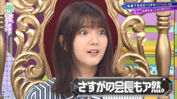 【桐生ココ卒業】「会長卒業」のトレンドに櫻坂ファンざわつく「有美子会長かと思った」
