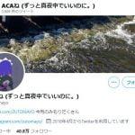 【残念】アニメ「チェンソーマン」主題歌はずとまよ説→ACAねが否定
