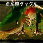 【草】モンハンストーリーズ2、ガノトトスの亜空間タックルが公式に!衝撃波で全体攻撃