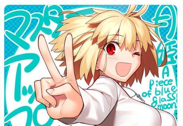 【月姫リメイク】令和のツイッターで「マスターアップ」がトレンド入り! これこそまさに平成レトロ
