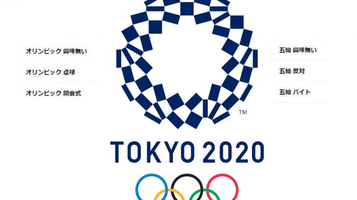 【悲報】「オリンピック 興味無い」サジェスト入り!「毎日毎日五輪の話題ばかりでウンザリ」