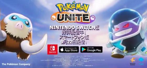 【なぜ】明日配信のスマホ版「ポケモンユナイト」、iOSは30日に延長説
