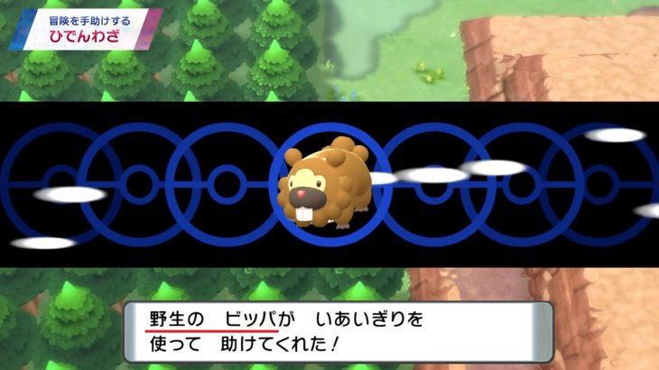 【9月28日の続報まとめ】ダイパリメイク、ひでんわざは野生ポケモンが使用するように!ロッククライムも復活