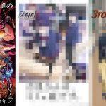 【来期】2021秋アニメ期待ランキング 放送前も覇権は鬼滅の刃で決定!?今期ダークホースは?