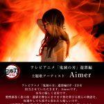 【賛否】「鬼滅の刃 遊郭編」主題歌にAimerに不安の声も?鬼滅キッズに「『鬼滅のおかげで売れたとか言われるの嫌』」