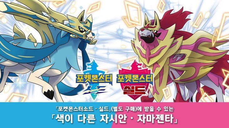 【韓国】色違いザシアン、ザマゼンタ配布で確実に起こる改造個体の流布 見分け方は?