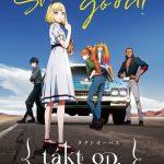 【期待】2021秋アニメのダークホース枠「takt op.Destiny」、オリジナルアニメなのに都内各所に駅広告