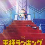 【オタク受けしない作画だったが…】王様ランキング、海外でバズる!日本でも1話がトレンド1位に