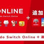 【物議】Switchオンライン追加パックは高い?安い?12ヶ月4900円で64とメガドライブの名作、あつ森の有料DLCがタダで遊べる!