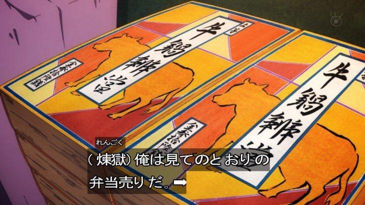 【話題】アニメ版「鬼滅の刃 無限列車編」、煉獄さんの嘘に「解釈違い」との声も